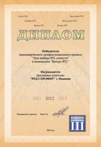 Дни выбора BTL агентств 2012