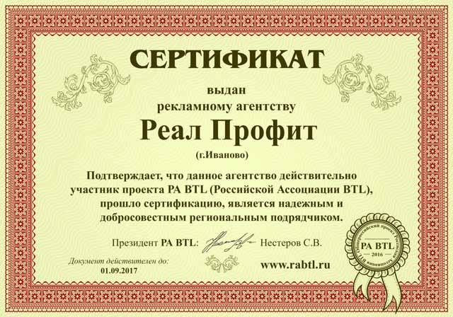 Сертификат Российской Ассоциации BTL