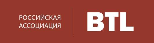 Российская ассоциация BTL