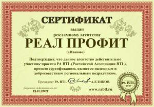 Реал Профит Иваново Сертификат Российской Ассоциации BTL 2021