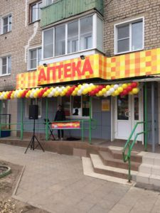 Apteka (6)